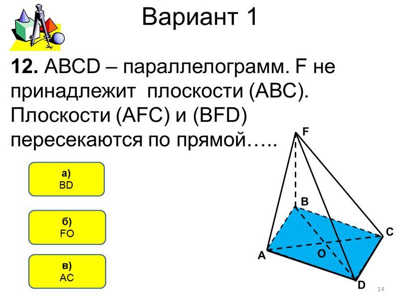 Вариант 1 б) FO а) BD 12.