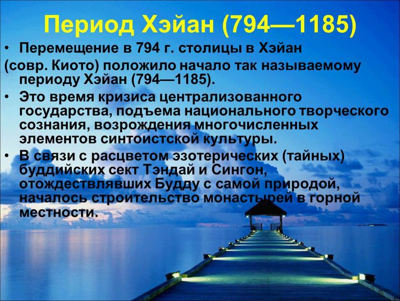 Период Хэйан (794—1185) Перемещение в 794 г