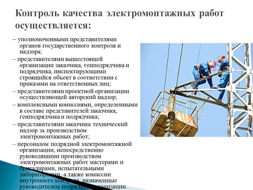 Контроль качества электромонтажных работ осуществляется: