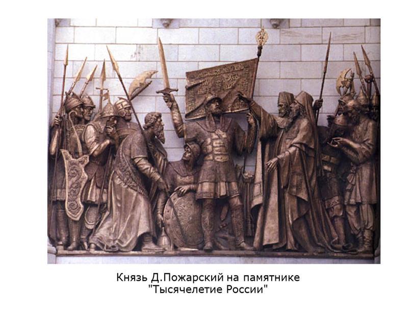 """Князь Д.Пожарский на памятнике """"Тысячелетие"""