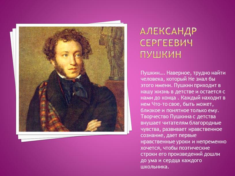 Александр Сергеевич Пушкин Пушкин…