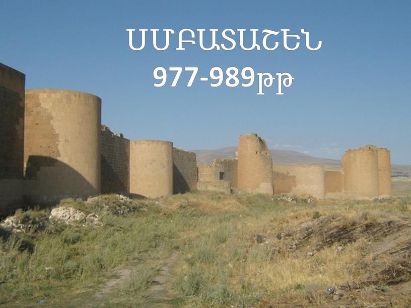 ՍՄԲԱՏԱՇԵՆ 977-989թթ