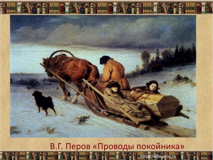 В.Г. Перов «Проводы покойника»