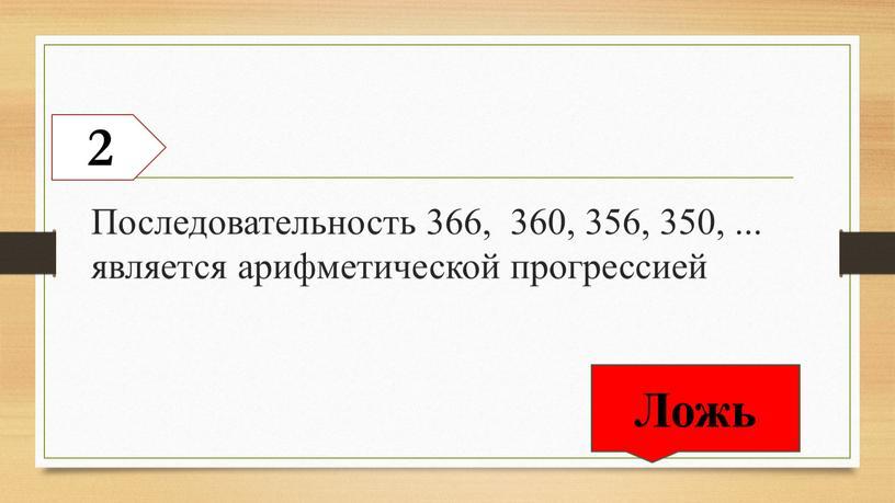 Последовательность 366, 360, 356, 350,