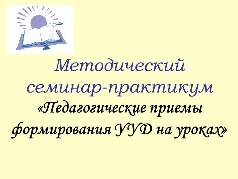 Методический семинар-практикум «Педагогические приемы формирования