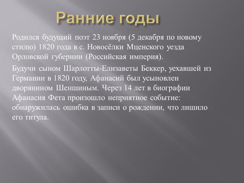 Ранние годы Родился будущий поэт 23 ноября (5 декабря по новому стилю) 1820 года в с