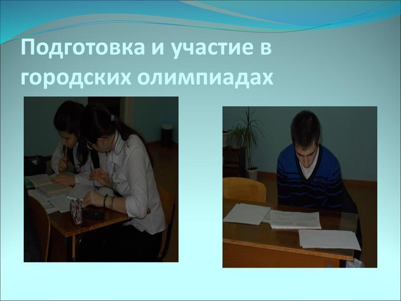 Подготовка и участие в городских олимпиадах