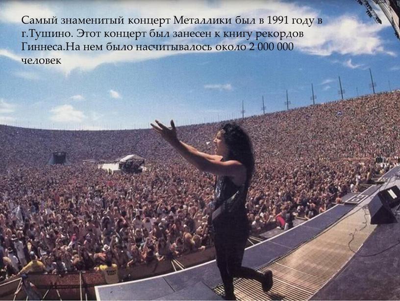 Самый знаменитый концерт Металлики был в 1991 году в г