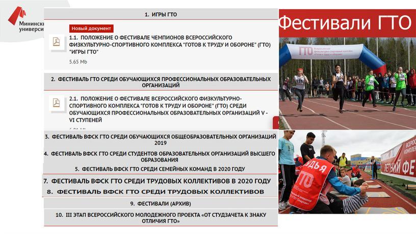 Фестивали ГТО