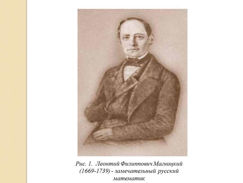 Рис. 1. Леонтий Филиппович Магницкий (1669-1739) - замечательный русский математик