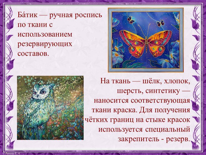 Ба́тик — ручная роспись по ткани с использованием резервирующих составов
