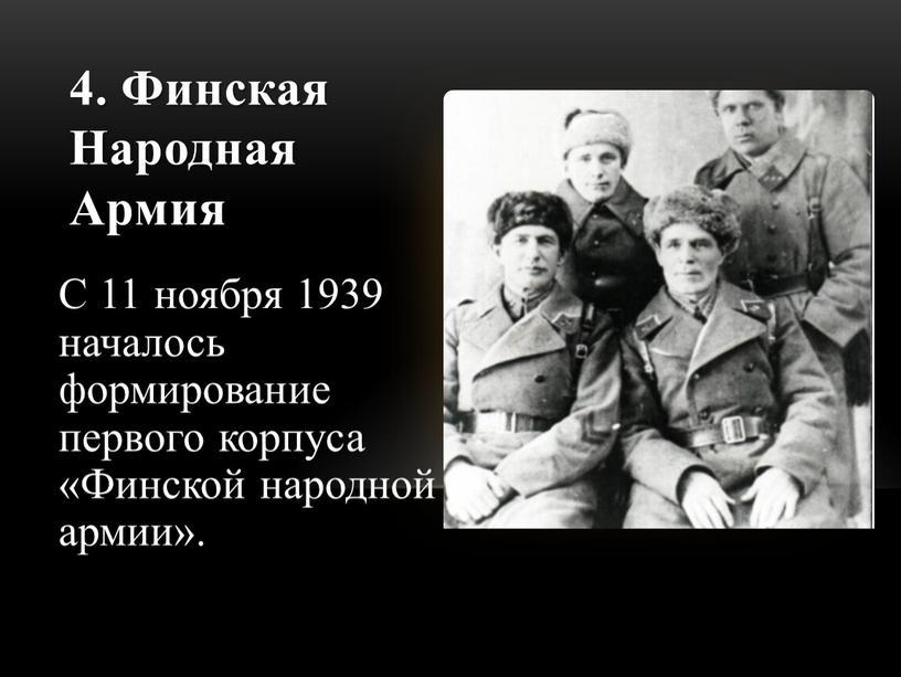 Финская Народная Армия С 11 ноября 1939 началось формирование первого корпуса «Финской народной армии»