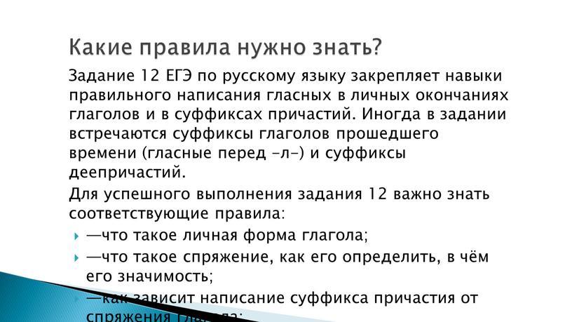 Задание 12 ЕГЭ по русскому языку закрепляет навыки правильного написания гласных в личных окончаниях глаголов и в суффиксах причастий