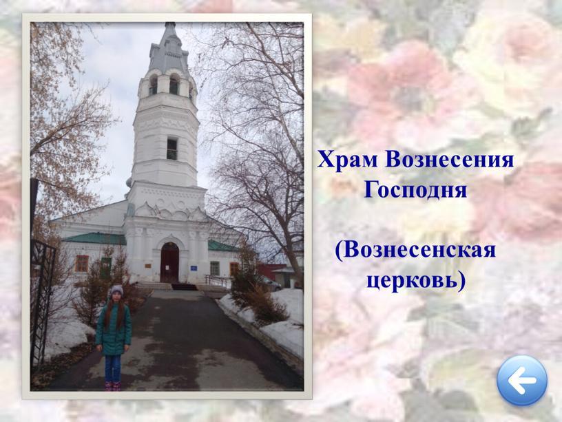 Храм Вознесения Господня (Вознесенская церковь)