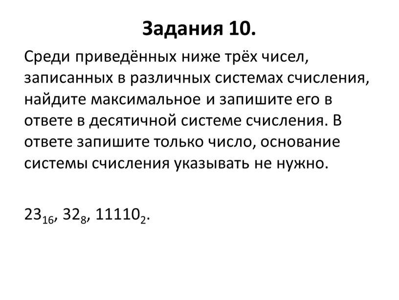 Задания 10. Среди приведённых ниже трёх чисел, записанных в различных системах счисления, найдите максимальное и запишите его в ответе в десятичной системе счисления