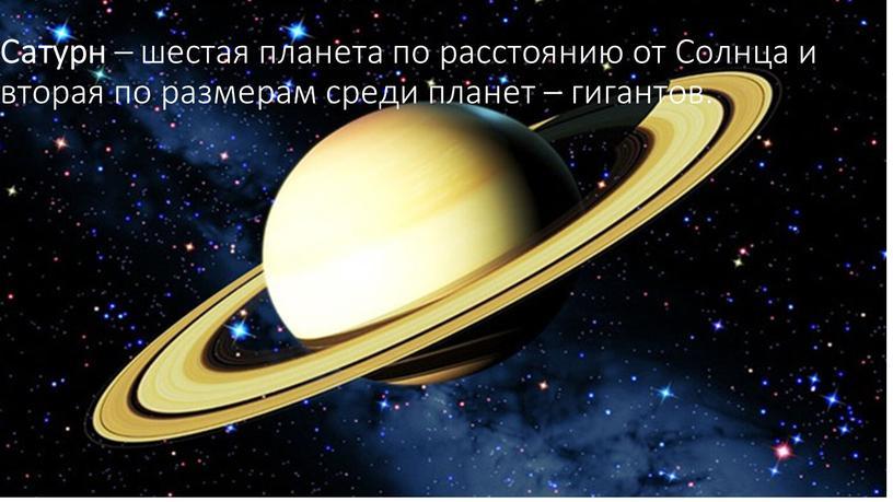 Сатурн – шестая планета по расстоянию от