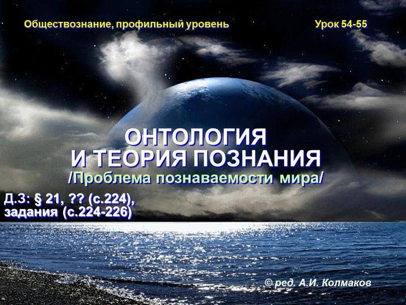 ОНТОЛОГИЯ И ТЕОРИЯ ПОЗНАНИЯ /Проблема познаваемости мира/