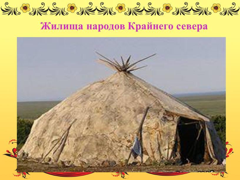 Жилища народов Крайнего севера