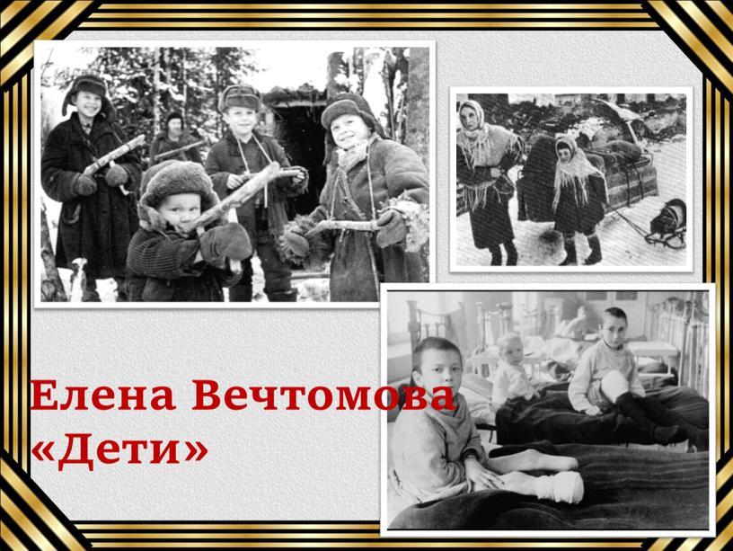 Елена Вечтомова «Дети»