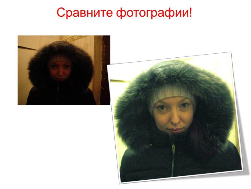 Сравните фотографии!