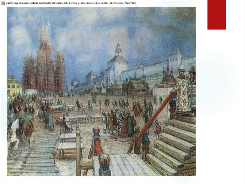 Москва эпохи Ивана Грозного