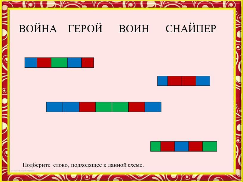 ВОЙНА ГЕРОЙ ВОИН СНАЙПЕР