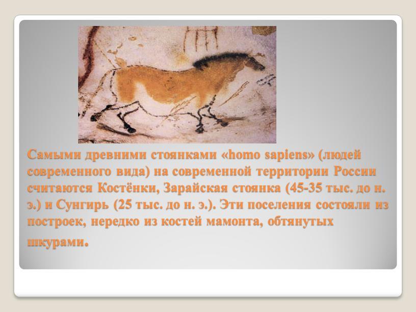 Самыми древними стоянками «homo sapiens» (людей современного вида) на современной территории