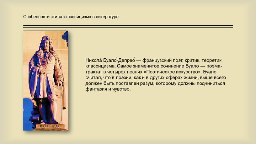 Никола́ Буало́-Депрео́ — французский поэт, критик, теоретик классицизма