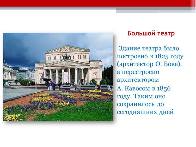 Большой театр Здание театра было построено в 1825 году (архитектор