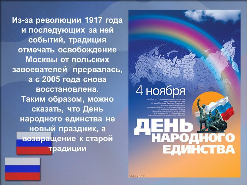 Из-за революции 1917 года и последующих за ней событий, традиция отмечать освобождение