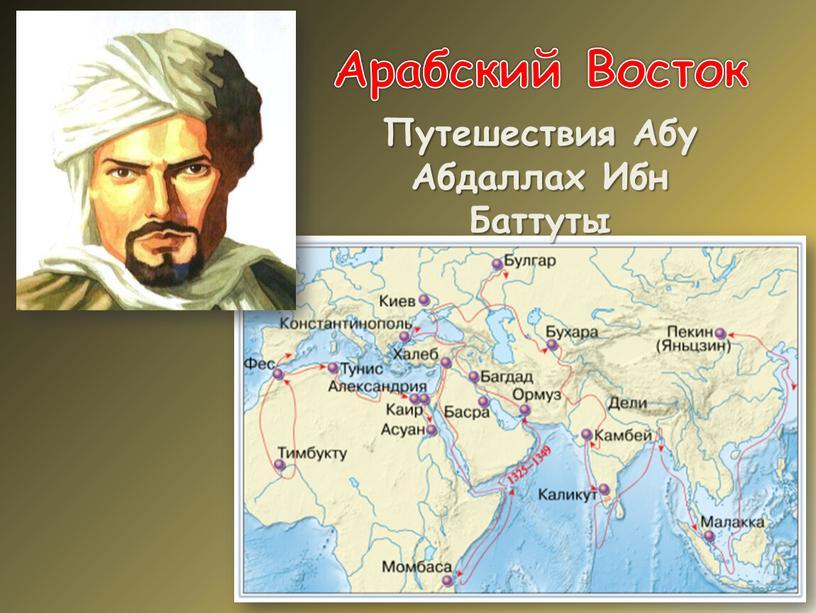 Арабский Восток Путешествия Абу