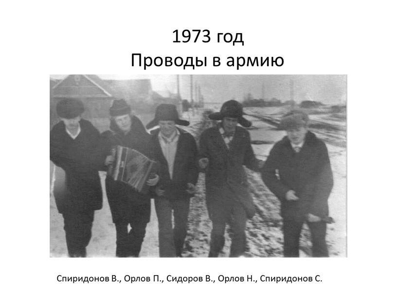 Проводы в армию Спиридонов В.,