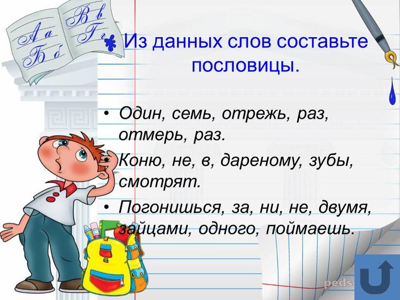 Из данных слов составьте пословицы