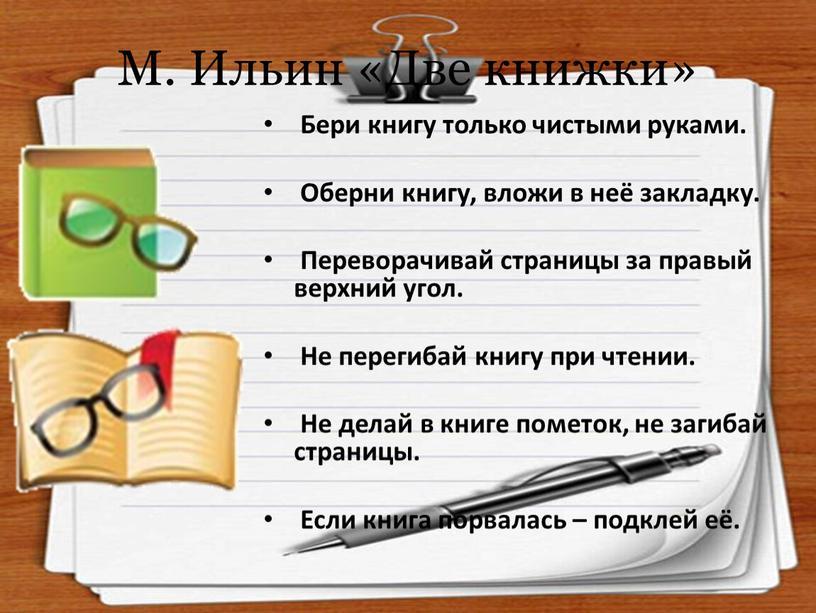 М. Ильин «Две книжки» Бери книгу только чистыми руками