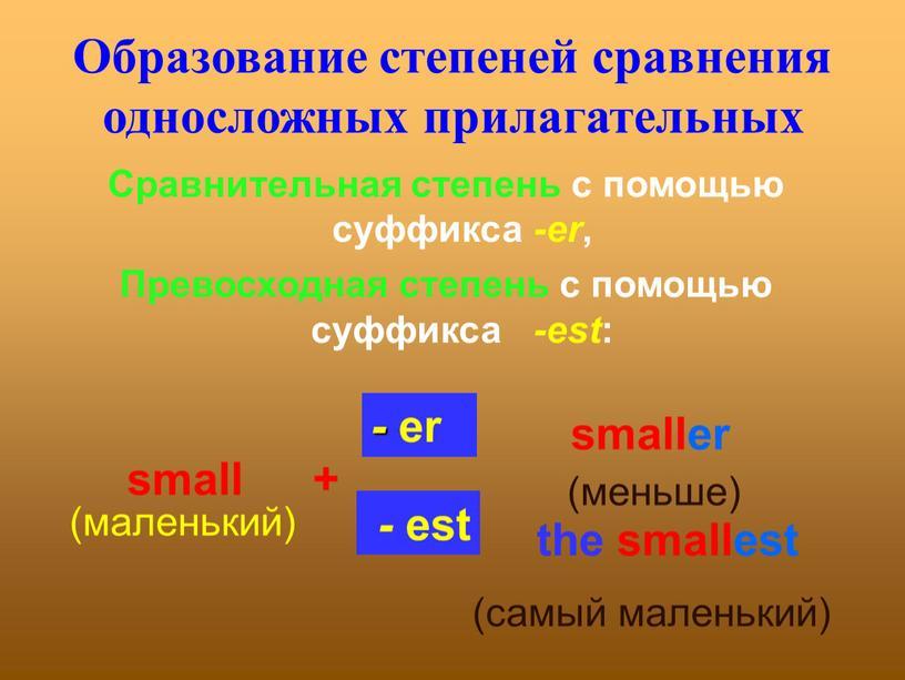 Образование степеней сравнения односложных прилагательных
