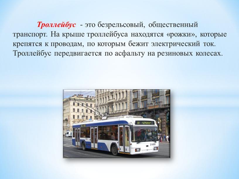 Троллейбус - это безрельсовый, общественный транспорт