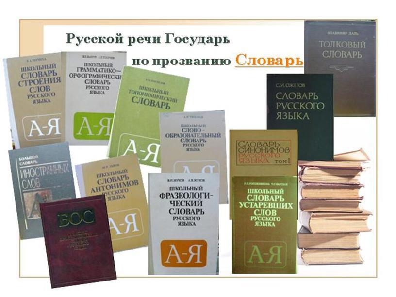 Презентация к мероприятию о словарях