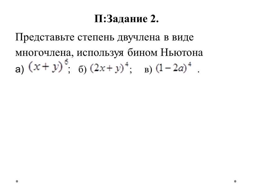П:Задание 2. Представьте степень двучлена в виде многочлена, используя бином