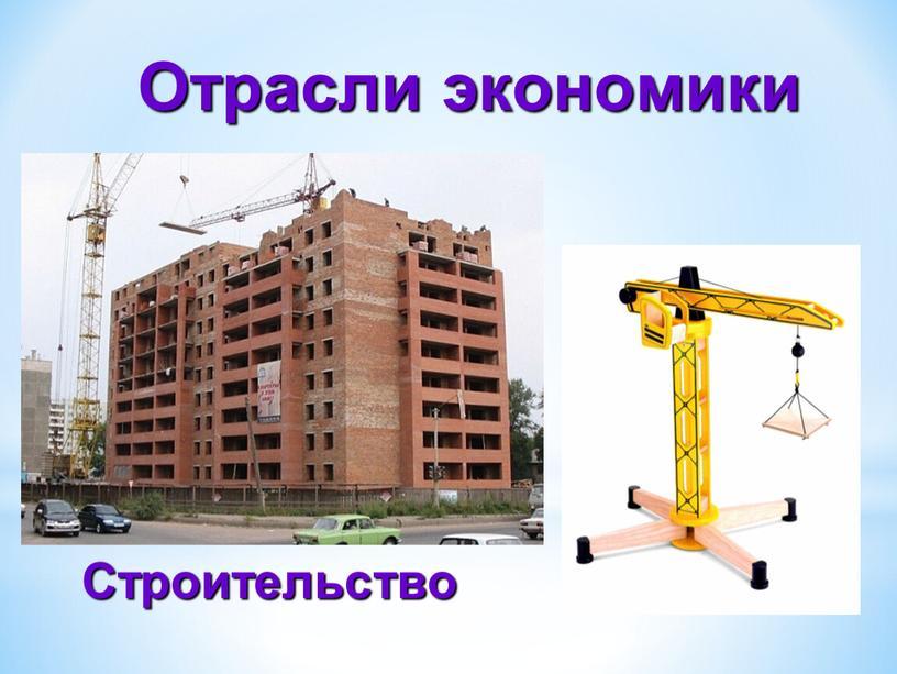 Отрасли экономики Строительство