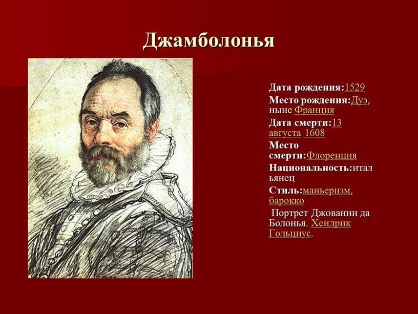 Джамболонья Дата рождения: 1529