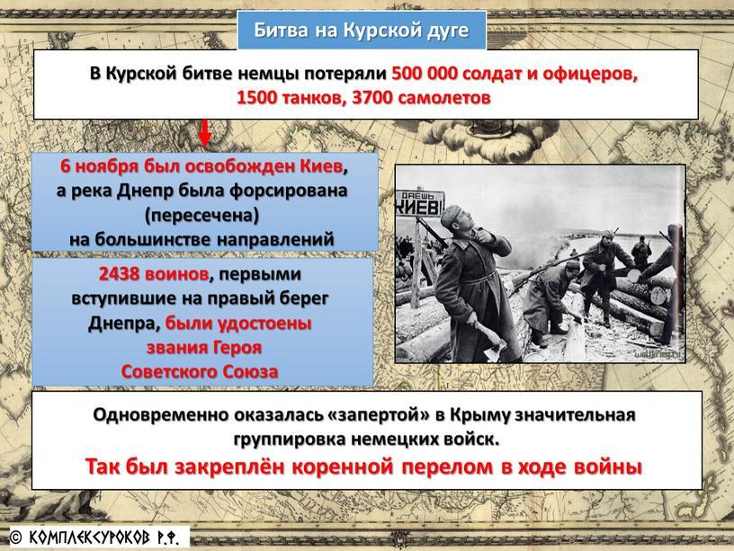 В Курской битве немцы потеряли 500 000 солдат и офицеров, 1500 танков, 3700 самолетов 6 ноября был освобожден