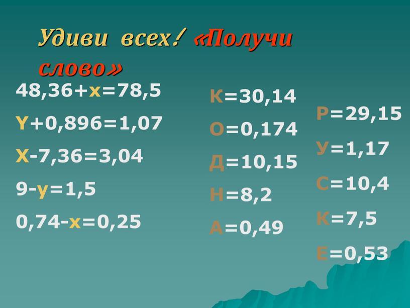 Удиви всех! «Получи слово» 48,36+x=78,5