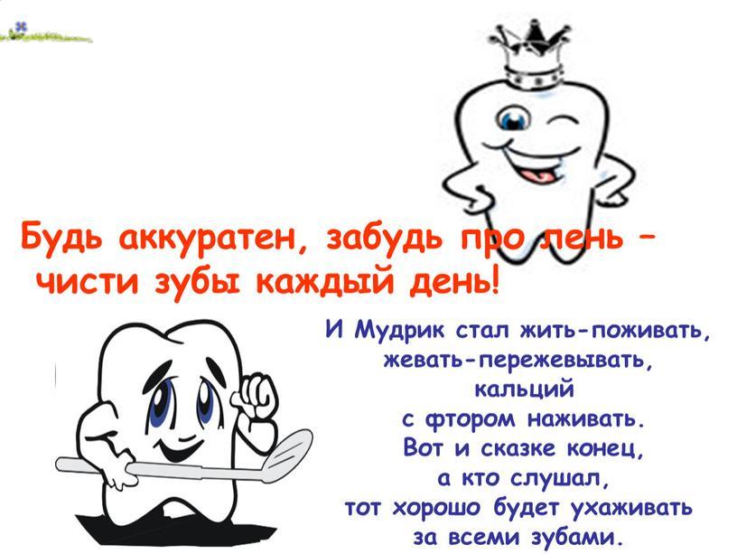 Будь аккуратен, забудь про лень – чисти зубы каждый день!