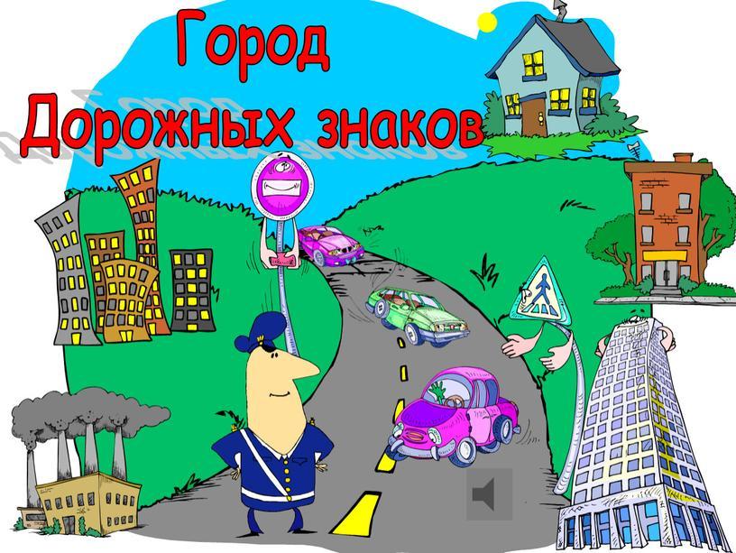Город Дорожных знаков