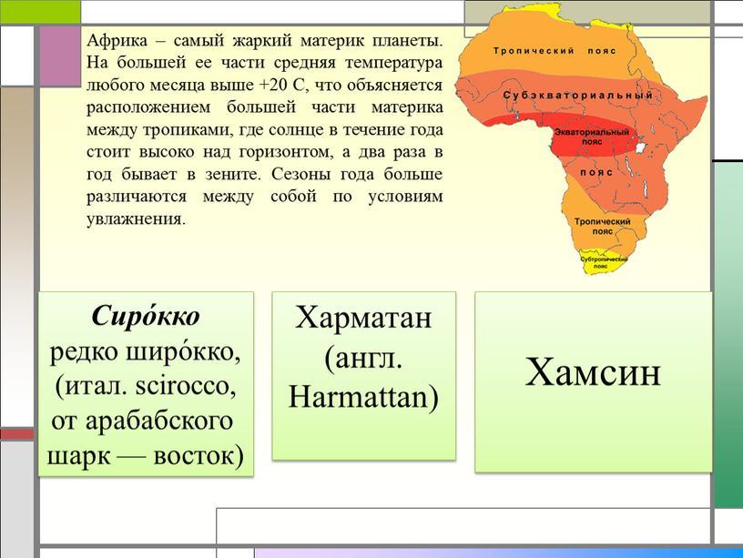 Африка – самый жаркий материк планеты