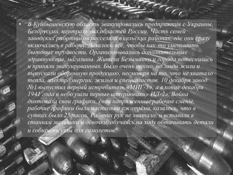 В Куйбышевскую область эвакуировались предприятия с
