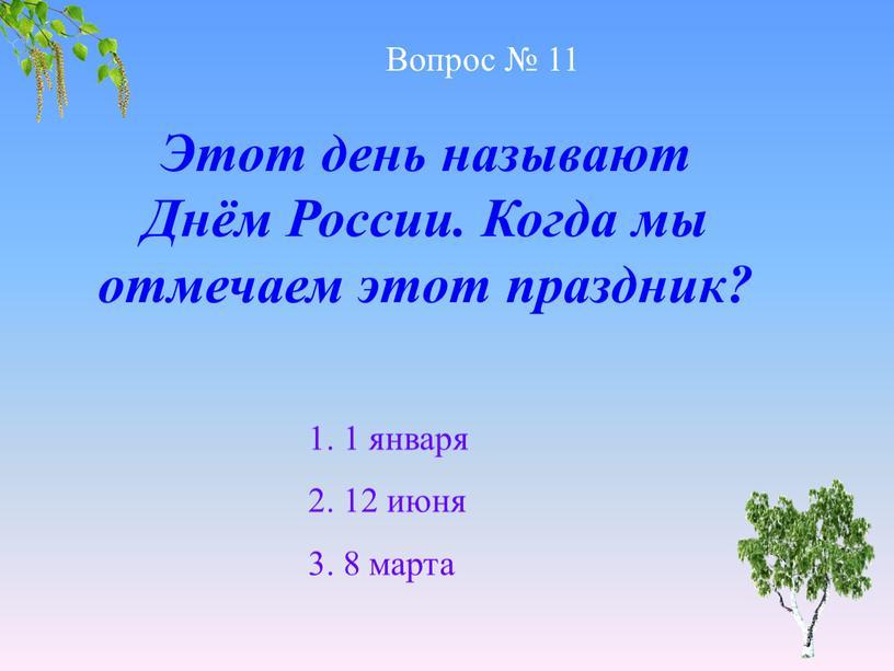 Вопрос № 11 Этот день называют