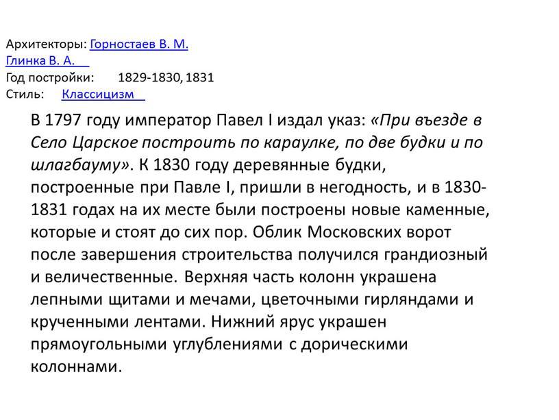 В 1797 году император Павел I издал указ: «При въезде в