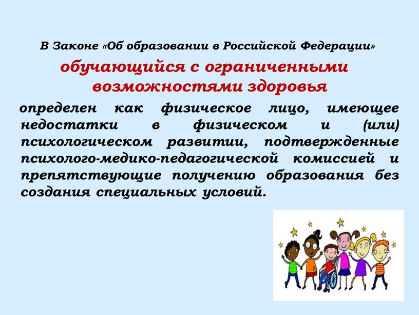 В Законе «Об образовании в Российской