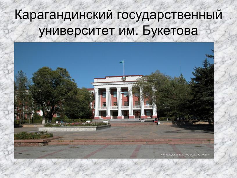Карагандинский государственный университет им